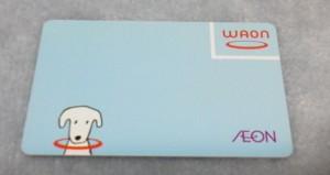 WAON(ワオン)カード