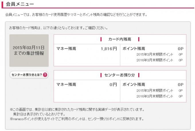 nanacoクレジットチャージ会員メニュー