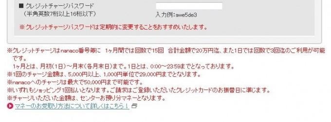 nanacoクレジットチャージ申込