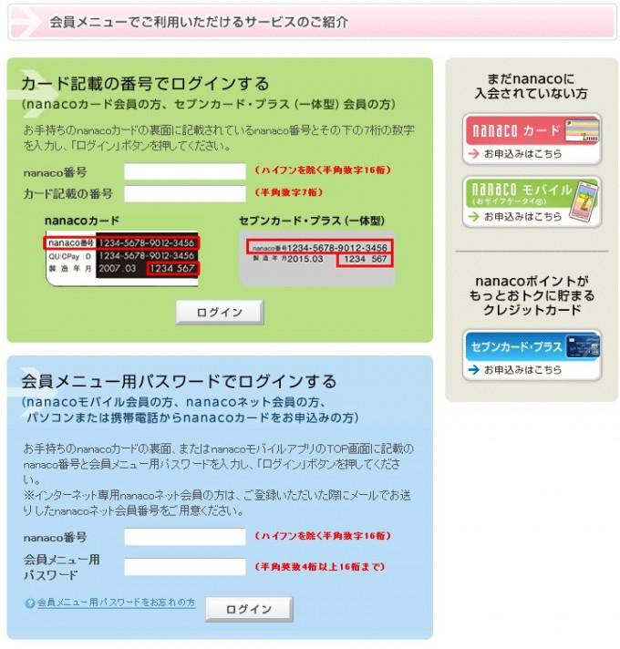 nanaco会員メニューログイン画面