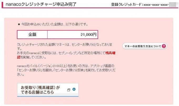 nanaco申込完了