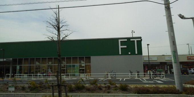 FT(エフティ)で10%オフ、条件次第で15%割引でお買い物する方法 ...
