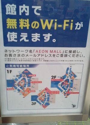 レイクタウンkaze無料Wi-Fi