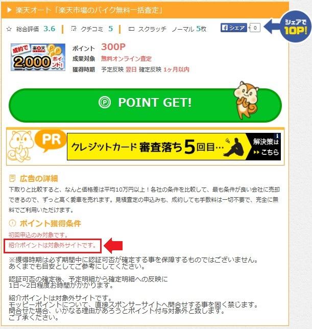 紹介ポイント対象外サイト-モッピー