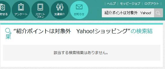 Yahoo!ショッピング-モッピー