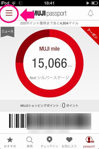 サイドメニューへ-mujiパスポート