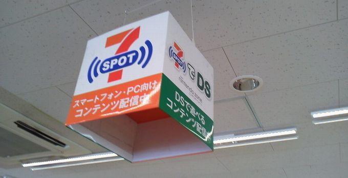 Wifi セブン