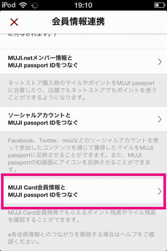 会員情報連携mujiカード-mujiパスポート