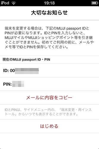 IDとPIN-mujiパスポート