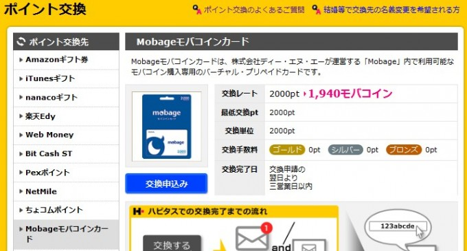 Mobageモバコインカード-ハピタス