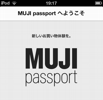 mujiパスポート