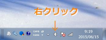 グラフィックイコライザ-Windows7