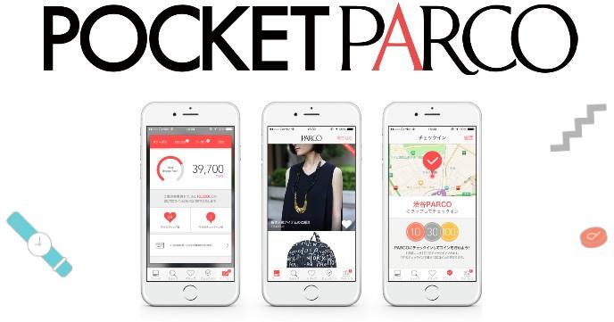 パルコのアプリPOCKET PARCO