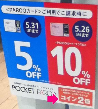 ポケットパルコでパルコカード