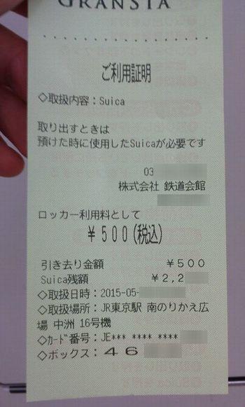 利用明細-東京駅コインロッカー