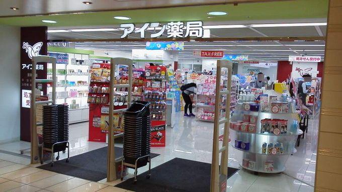 東京駅の薬局