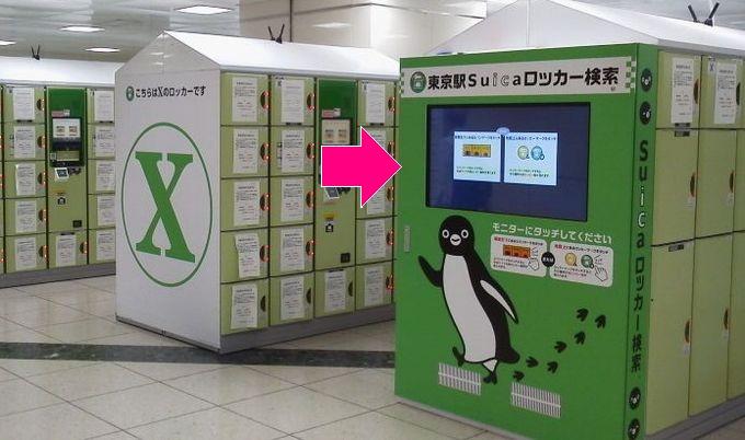 空き状況照会-東京駅コインロッカー