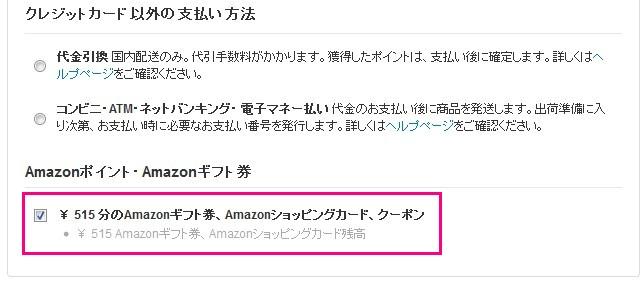 Amazonギフト券が反映