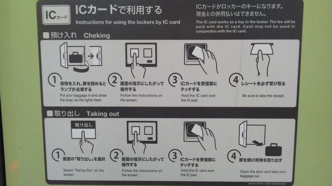 ICカード払い-東京駅コインロッカー