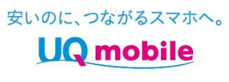 UQ mobileの料金プラン・通信速度