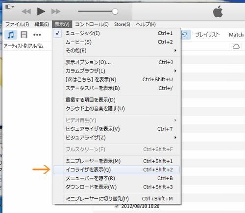 iTunesのイコライザー設定
