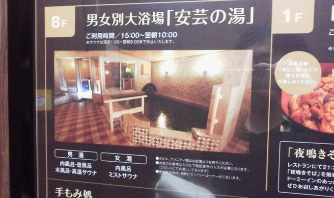 大浴場安芸の湯-ドーミーイン広島