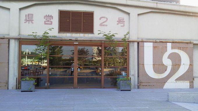 尾道U2の入口