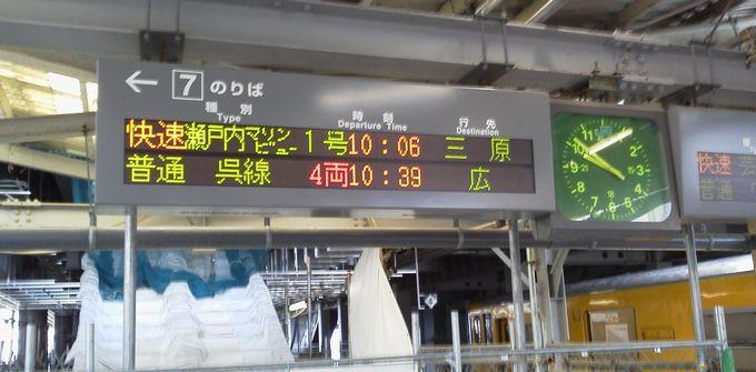 広島駅-瀬戸内マリンビュー