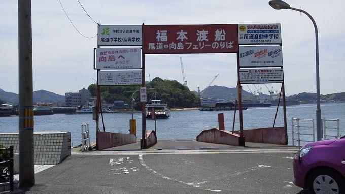 福本渡船-しまなみ海道
