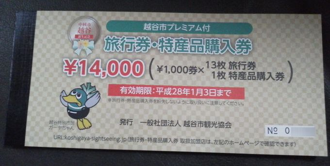 越谷ふるさと旅行券の冊子
