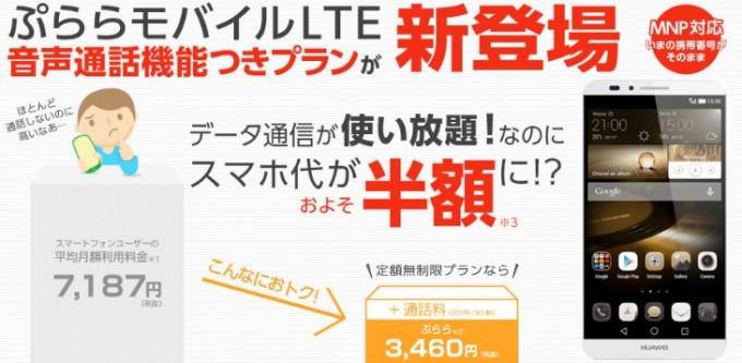 音声通話SIM-ぷららモバイルLTE