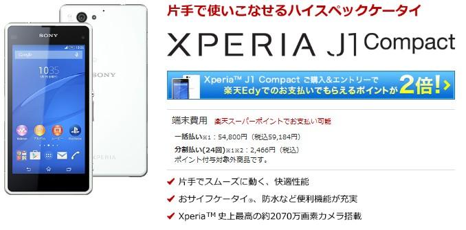 Xperia-楽天モバイル