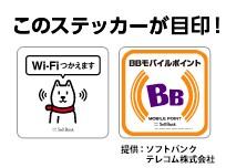 ソフトバンクWi-Fiスポット-Y!mobile