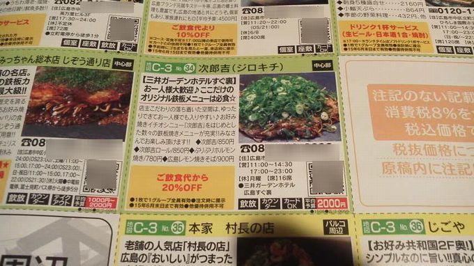 タウン誌・フリーペーパー-広島