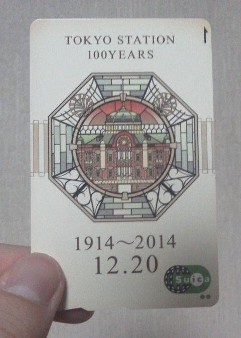 デザイン-東京駅100周年記念Suica