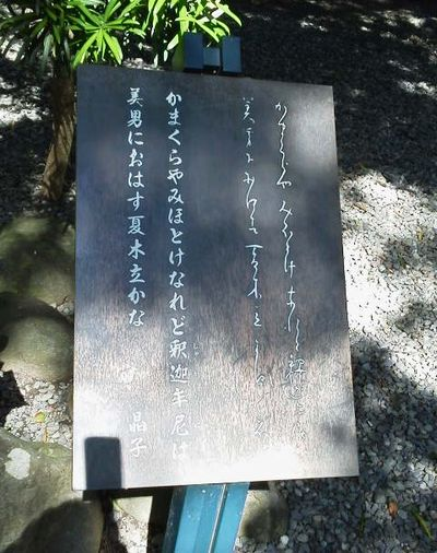 与謝野晶子の句碑2
