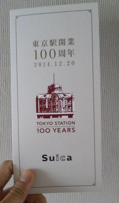 台紙-東京駅100周年記念Suica