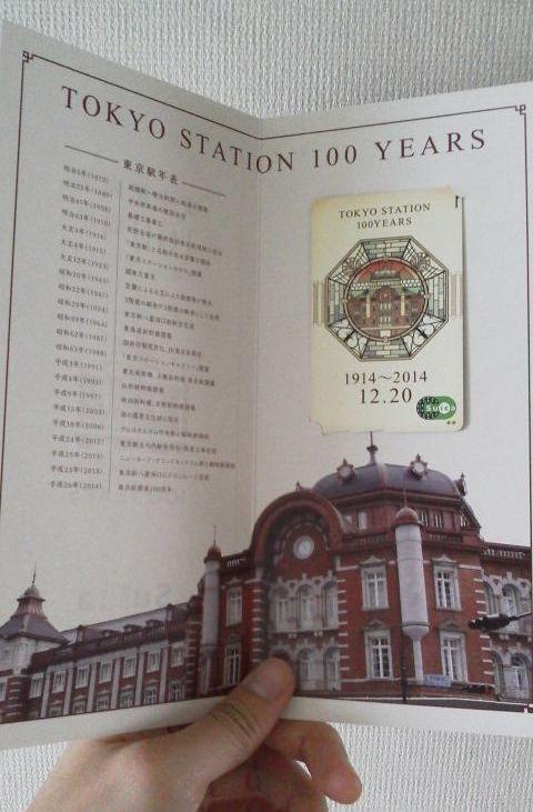 台紙2-東京駅100周年記念Suica