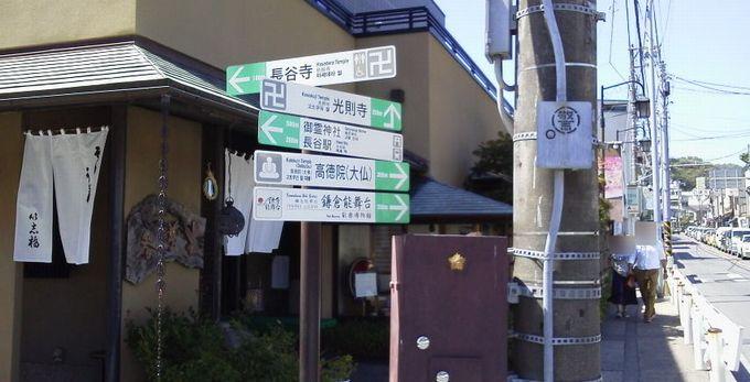 案内板-長谷駅周辺