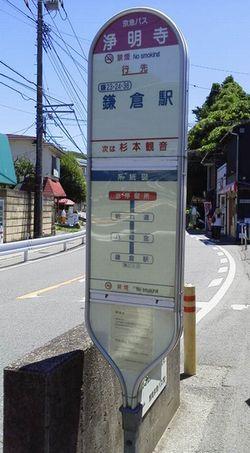 浄明寺-鎌倉