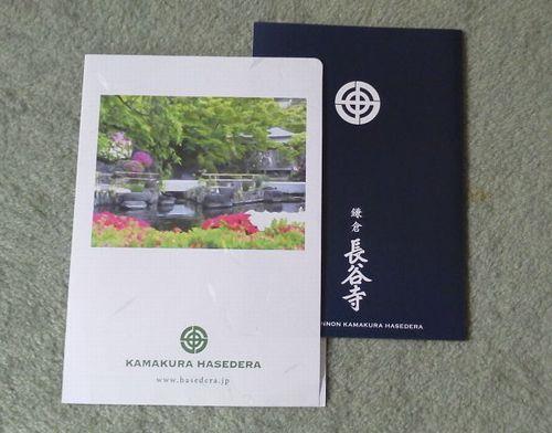 記念品-長谷寺