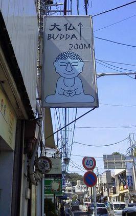 鎌倉大仏まで200メートル