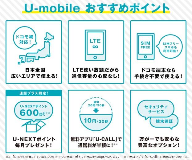 U-mobileのおすすめポイント