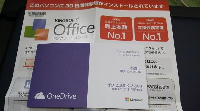 ドライブとオフィス-asus eeebook x205ta