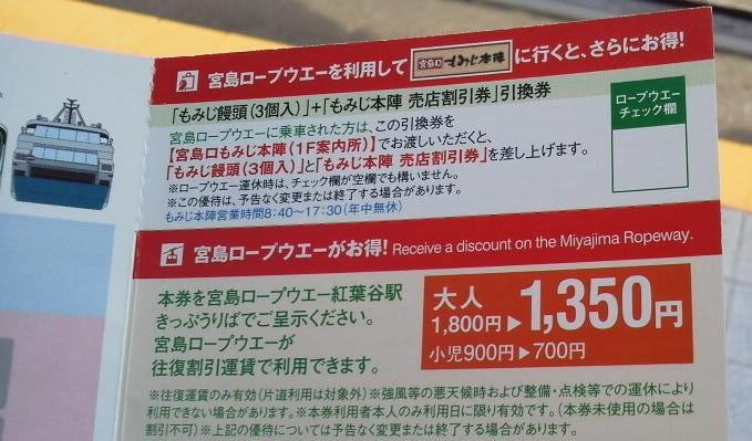 ロープウェー・もみじ饅頭割引-広島一日乗車乗船券