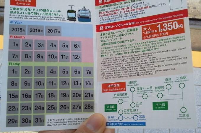 使い方-広島一日乗車乗船券