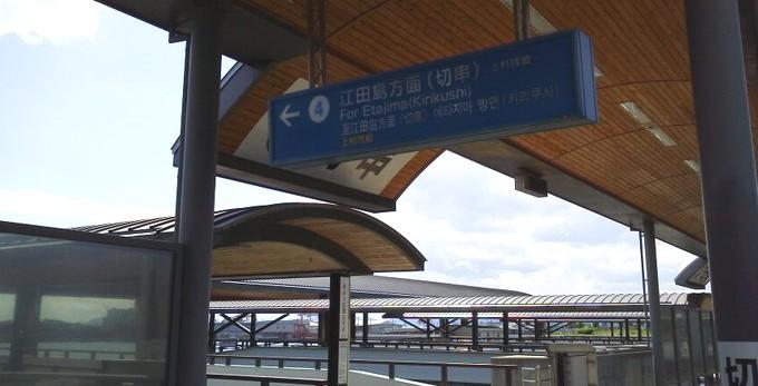 広島港-江田島行き乗り場