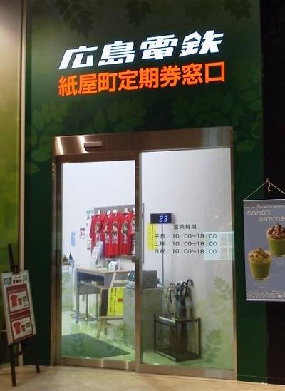 広島電鉄紙屋町定期券売り場