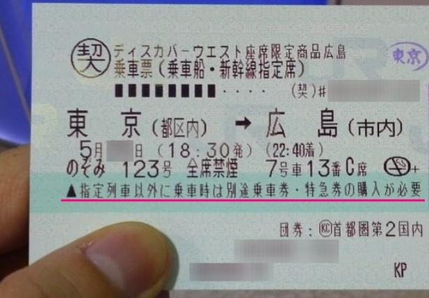 新幹線宿泊パック-列車限定