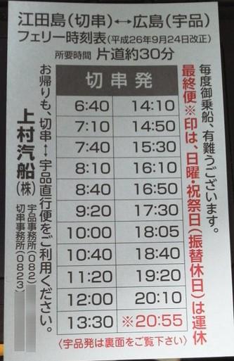 時刻表-江田島